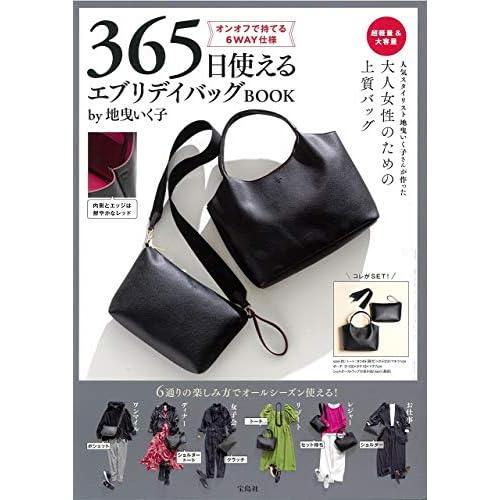 365日使える エブリデイバッグ BOOK by 地曳いく子 画像