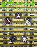 ピカ☆☆ンチ LIFE IS HARD だから HAPPY 限定版 [VHS]