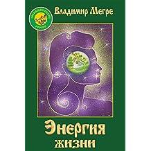 Том VII: Энергия жизни (Russian Edition)