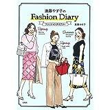 進藤やす子 進藤やす子のファッションダイアリー 小さい表紙画像