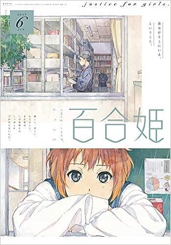 コミック百合姫2019年6月号    ...