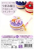 The macaroon coin case CO-18 knob work make panami in the Tsumamikko] (japan import)