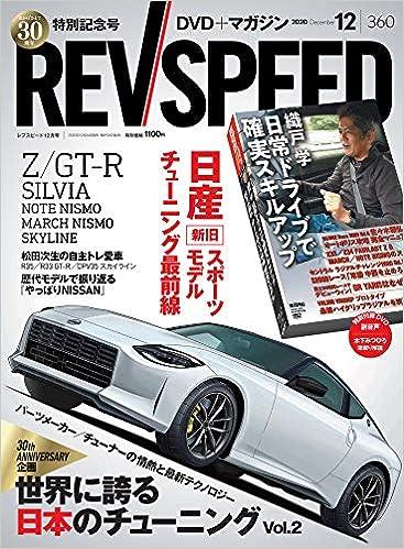 [雑誌] REV SPEED 2020年12月号