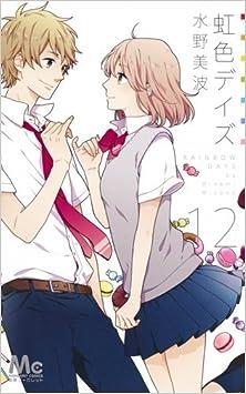 虹色デイズ 第01-12巻 [Nijiiro Days vol 01-12]