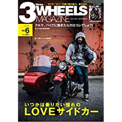 3WHEELS MAGAZINE 表紙画像