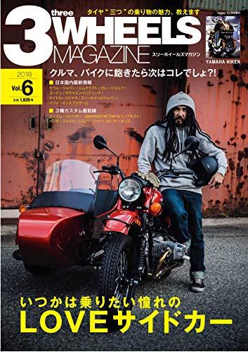 3WHEELS MAGAZINE 2018年Vol.6 大きい表紙画像