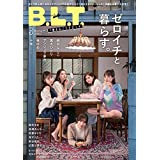 B.L.T. 2021年 3月号 増刊