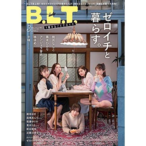 B.L.T. 2021年 3月号 増刊 表紙画像