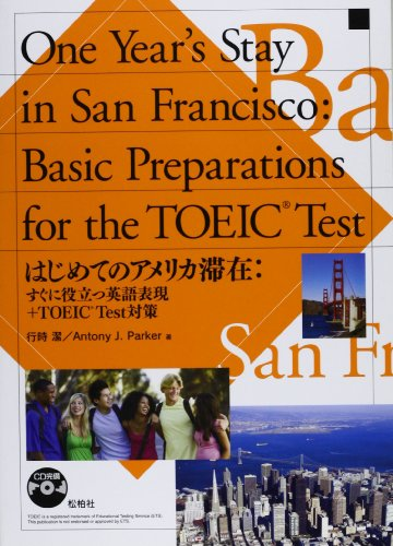 English expressions + TOEIC test measures immediately useful - stay in America for the first time (2010) ISBN: 488198635X [Japanese Import]