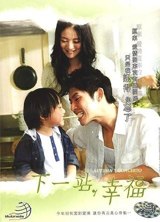 Amazon com: Autumn's Concerto Taiwanese Tv Drama Dvd English