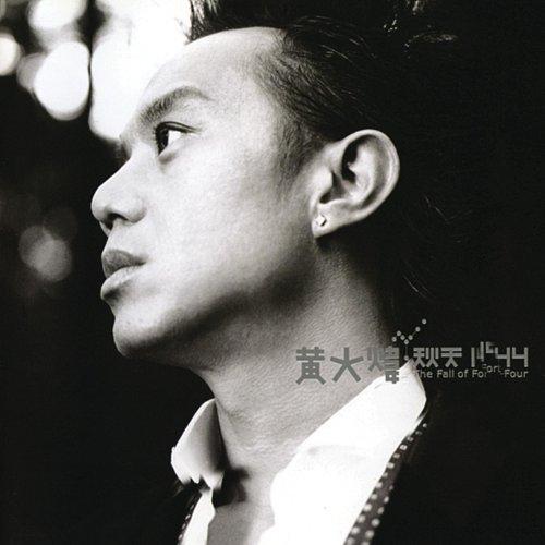 Lai Lai Lai Mp3 Song Joker Edition: Ni He Bu Liu Xia Lai (Album Version) By David Huang On