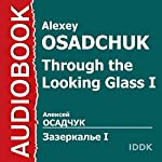 Through the Looking Glass I [Russian Edition] | Alexey Osadchuk