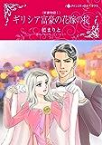 ギリシア富豪の花嫁の掟 新妻物語 (ハーレクインコミックス)