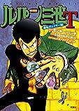 Lupin III T (Sensei) Reverse Chaser Edition (Action Comics) Manga