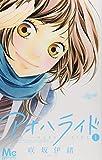 Ao Haru Ride / Aoharaido Vol.1 [Japanese Edition] by Io Sakisaka (2011-05-04)