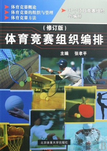 Organization and Arrangement of Sports Competition - (Revised Edition) (Chinese Edition)