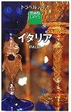 トラベルデイズ イタリア (旅行ガイド)