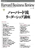 DIAMONDハーバード・ビジネス・レビュー 2010年02月号 [雑誌]