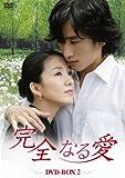 [DVD]完全なる愛 DVD-BOX2