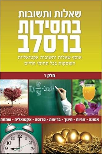 Breslov Responsa (Hebrew Volume 6)