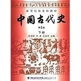 中国古代史(下册)(第5版)