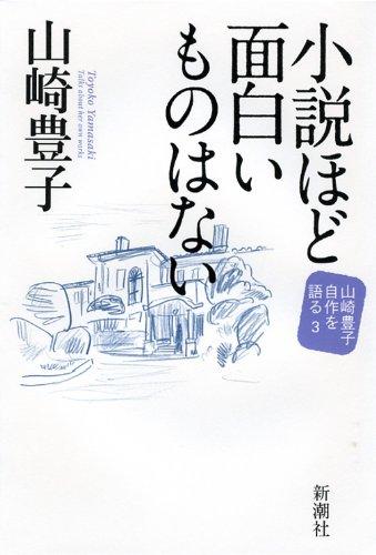 小説ほど面白いものはない 山崎豊子 自作を語る3 (山崎豊子自作を語る 3)