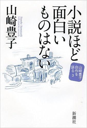 小説 面白い 小説で面白い本は?恋愛や青春小説などおすすめ本を紹介