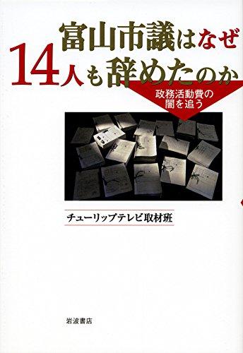 富山市議はなぜ14人も辞めたのか――政務活動費の闇を追う