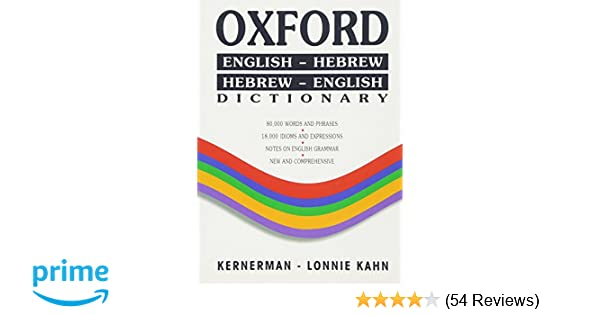 Amazon com: Oxford Dictionary: English-Hebrew/Hebrew-English