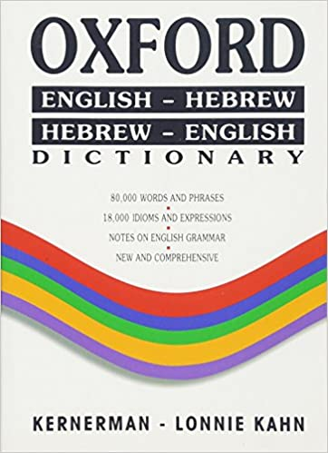Amazon com: Oxford Dictionary: English-Hebrew/Hebrew-English