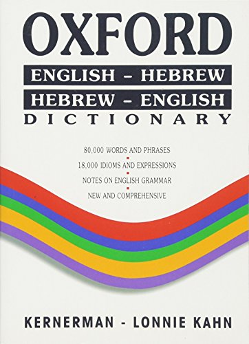 Oxford Dictionary: English-Hebrew/Hebrew-English (Hebrew Edition)