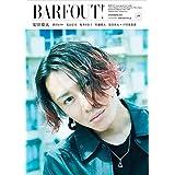 BARFOUT!2019年11月号