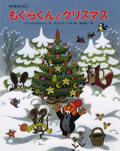 もぐらくんとクリスマス (もぐらくんの絵本)