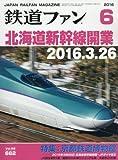 鉄道ファン 2016年 06 月号 [雑誌]