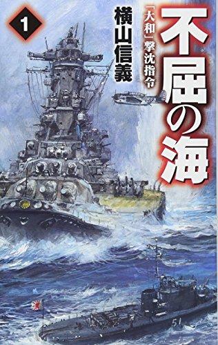 不屈の海1 - 「大和」撃沈指令 (C・NOVELS)