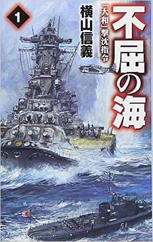 不屈の海1 - 「大和」撃沈指令 (...