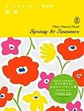 Spring & Summer - Petit Pattern Book + CD 140 jpegs