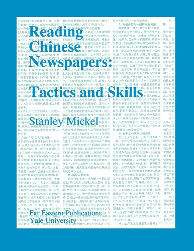 Reading Chinese Newspapers: Tactics and Skills (Far Eastern Publications Series) (English and Mandarin Chinese Edition)
