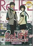 RELIFE KANKETSU-HEN - COMPLETE ANIME TV SERIES DVD BOX SET (4 EPISODES)