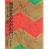 (Once upon a time of Miyoko Matsutani) daughter was eaten by (2) Yamato Takeru-Akakami capital Kurokami-crocodile myth of Japan (1973) ISBN: 4061245759 [Japanese Import]
