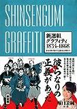 Shinsengumi gurafiti senhappyakusanjuyon senhappyakurokujuhachi : Bakumatsu o kakenuketa kondo isami to nakamatachi.