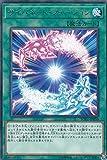 遊戯王 SOFU-JP050 サイバネット・フュージョン (日本語版 レア) ソウル・フュージョン