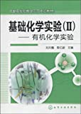 img - for Basic Chemistry Experiment () - Organic Chemistry Experiment (Lau Sui)(Chinese Edition) book / textbook / text book