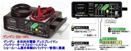 デンゲン バッテリーオートフォローシステム(ディスプレイマン) DM-10FL 〈DISPLAYMAN〉  B0094DA5IG