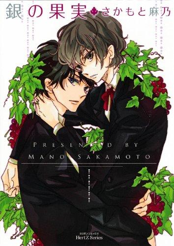 銀の果実 (ミリオンコミックス 57 Hertz Series 62)