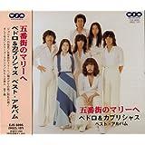 五番街のマリーへ ペドロ&カプリシャス ベスト・アルバム EJS-6095