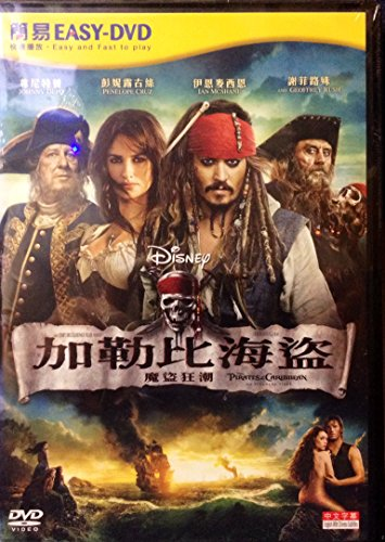 Pirates of the Caribbean: On Stranger Tides (2011) By DISNEY Version DVD~In English w/ Chinese Subtitles ~Imported From Hong Kong~