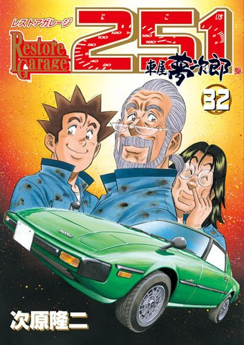 Restore garage 251 32 (BUNCH COMICS) (2009) ISBN: 4107714845 [Japanese Import]