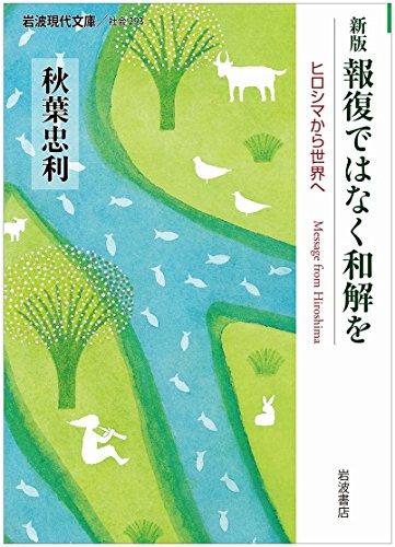 新版 報復ではなく和解を――ヒロシマから世界へ (岩波現代文庫)