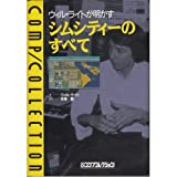 All of Sim City that Will Wright reveals (Comp Collection) (1990) ISBN: 4047140058 [Japanese Import]
